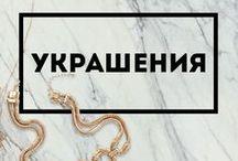 Украшения / Лучшие друзья девушек это бриллианты и прочие украшения
