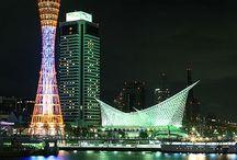 Kobe Night View / メトロポリス ナイト ビューから独立しました。西日本最大の港町だけあり、夜景の美しさは絶筆モノです。北野地区やメリケンパーク、南京町など市内見所も多い街です。