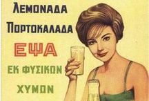 Vintage Greek Advertisments
