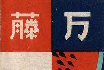 Láminas y pinturas JAPONESAS
