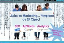 Digital Marketing Σεμινάρια   Ανακοινώσεις / Seminar fields announcements ( Athens / Greece ). Digital Marketing σεμινάρια για το έτος 2014