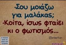 Greek quotes and jokes;)