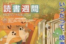 Book Week Posters / 読書週間ポスター集