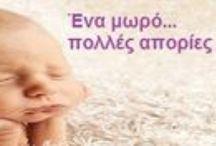 Ένα μωρό πολλές απορίες