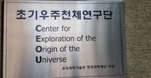 a Research to CEOU / Center for Exploration of the Origin of the Universe