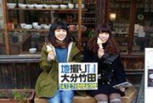 たけたみつけた【地撮り大分竹田2014】jodori1207 / 2014年12月9日に行われた地撮り大会の写真を集めました。 大分県竹田市の風景写真などなど~