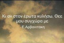 say it in greek..