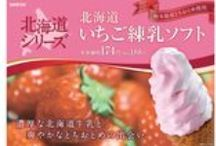 IceCream / セーブオン不動の人気商品! 39円から