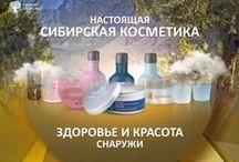 """О Компании / Принципы производства Компании """"Сибирское здоровье"""""""