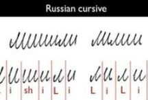 Learn Russian / Fun activities, articles, etc on how to learn Russian