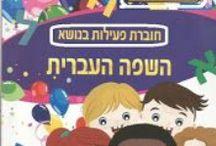 Алфавит иврит