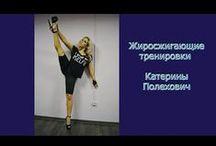 ЖироСжигающие тренировки в домашних условиях / Катерина Полехович - тренер авторских программ тренировок на базе фитнеса  г. Краснодар