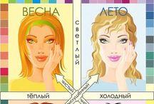 Color Types / Сезонная система цветотипирования в картинках и изучение цветов и оттенков.