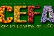 diet rus