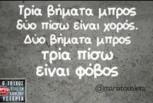 Read it....ΔΙΑΒΑΣΕ ΜΕ ΤΗΝ ΨΥΧΗ...