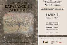 #ЖАМ_карабахский_дневник / 31 мая 2015 года в 15:00 пройдет презентация книги Ашота Бегларяна «Карабахский дневник», организованная журналом «Жам».
