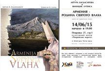 "#ЖАМ - книга ""Армения - Родина святого Влаха"" в Москве."