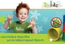 Αντιβακτηριακά παιχνίδια Anbac / Μια παγκόσμια πρωτοποριακή  &  καινοτόμα σειρά παιχνιδιών,  της εταιρείας EITECH.