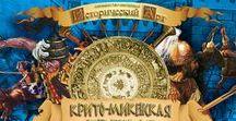 Mycenaean Greece / Mycenaean and Homeric times, the Dark Ages (III thousand -. IX century BC)