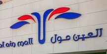Outlets in UAE / Al Manara Pharmacy has outlets allover int he Emirates
