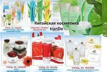 Cosmetics from Tian de / Приемам поръчки за продукти на  Tian de на: krasotaizdrave@abv.bg Можете да ми пишете тук на лично съобщение. / by Красота