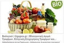 """Ομάδες Προϊόντων στη Gigagora / Στις """"Ομάδες προϊόντων διατροφής"""" μπορείτε να βρείτε πολλά προϊόντα που ανήκουν στην ίδια κατηγορία αλλά από διαφορετικούς παραγωγούς. Συγκρίνετε και βρείτε τις φθηνότερες τιμές για τα προϊόντα που σας ενδιαφέρουν."""