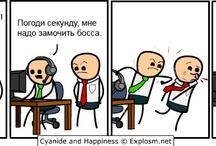 comics / Цианистый калий и Счастье. Избранное.