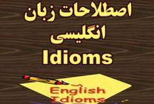 اصطلاحات زبان انگلیسی - English Idioms /   IELTS - TOEFL - GRE - Business English کلاس های خصوصی استاد اسدبیگی در تهران * آیلتس تافل زبان تجاری و جی آر ای 09194231954 - 77832281 آدرس وب سایت ما: www.ielts-toefl-tehran.com
