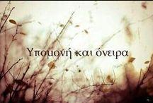 ^a la ελληνικά....