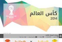 كأس العالم 2014 / جدول مباريات كأس العالم 2014، اللاعبين، المنتخبات / by Kasra