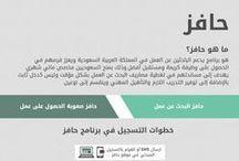 انفوجرافيك الخدمات في السعودية / مجموعة من الانفوجرافيك تتعلق بالخدمات الحكومية  في المملكة العربية السعودية / by Kasra