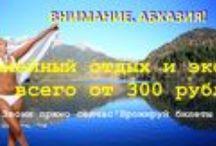 отдых в абхазии / Экскурсии, отдых в Абхазии, Монастыри, водопады, джиппинг,парапланы,море, солнце, горы,самые дешёвые авиабилеты, самые дешёвые отели, путёвки, частный сектор