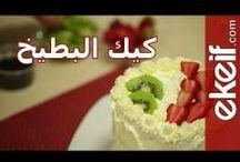 Food - طعام