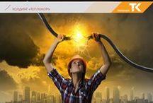 Energy and Technology / Энергетика и энергосбережение в стиле Теплоком