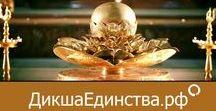 Материалы / ДикшаЕдинства.рф