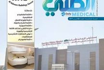 Medical Magazine / مجلة الطبي / One of Our Products To read Medical magazine you can visit our website via the following link: http://www.dailypr-me.com