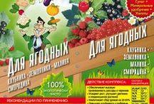 """Дизайн этикеток удобрения / Дизайн этикеток линейки удобрений """"Гумиком"""". Дизайнер -Александр Ганженко. Прием заказов: +7 (987) 944-95-62, gzhelkin@yandex.ru по московскому времени."""