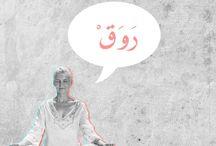 Arabic  / :) / by Haya Alyaseen