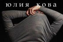 List Of My Books ~ / Julia Kova (c) Publications.