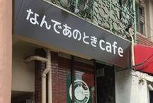 なんであのときcafe / 名古屋市千種区猫洞通3丁目8に出来たカフェ