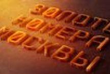 TopNomer.ru / Супер-коллекция самых красивых и золотых номеров телефонов. Их можно купить только у нас! Выбирайте сочетание цифр в номере онлайн: «дата рождения», «последовательность», «пары», «две цифры». Подчеркните свою индивидуальность.