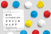 Too Cool to Throw Away 捨てずにとっておきたくなるデザインのアイデア / This book introduces well-designed sales promotion tools that consumers will not throw away and feel that they want to keep at hand. The numerous examples will be an excellent reference not only for graphic designers but also for publicists and event promoters.