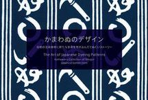 The Art of Japanese Dyeing Patterns / Kamawanu Collection of Tenugui: Japanese Cotton Cloth