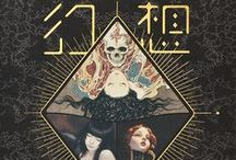 Japanese Erotica in Contemporary Art (幻想耽美) / Paintings, Illustrations, Dolls and more