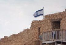 Израиль.ישראל