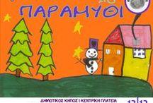 Χριστούγεννα 2013 - Καβάλα στο παραμύθι