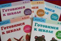 Детские книги и пособия