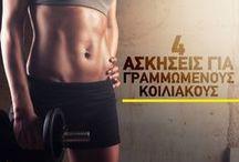 FIT & Slim Body Perfect / Συμβουλές και ασκήσεις για fit εμφάνιση και υγιές σώμα.