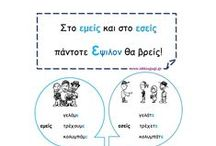 Ειδικό Μαθησιακό / Ασκήσεις και υλικό για παιδιά με γενικευμένες ή ειδικές μαθησιακές δυσκολίες.