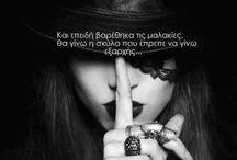 Σοφά λόγια!!